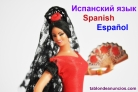 Spanish for foreigners in toledo. Español para extranjeros
